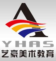 重庆艺豪美术设计培训学校, Chongqing Yihao Art Co., Ltd., 重庆