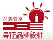 长春晏征品牌形象设计有限公司, 长春