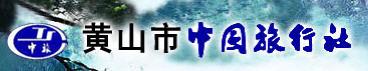 黄山旅游发展股份有限公司, Huangshan City China Travel Service, 黄山
