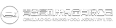 Qingdao Go-Rising Food Industry Co., Ltd, 青岛