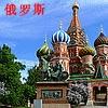 预定 天津xingang——俄罗斯圣彼得堡ST.PETERSBURG