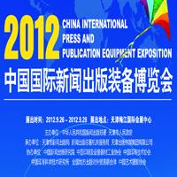 预定 2012中国国际新闻出版装备博览会