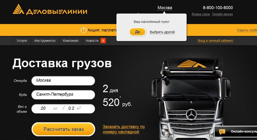 预定 Транспортная компания, Услуги доставки в Россию