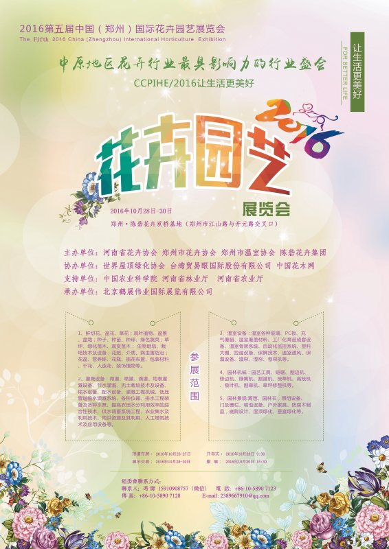 预定 2016第五届中国(郑州)国际花卉园艺展览会