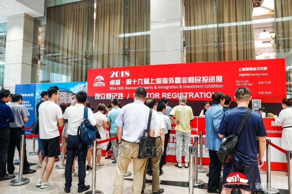 Order OPI 2019 - Wise·17th Shanghai overseas Property Immigration Investment Exhibition