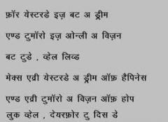 Hindi Translation
