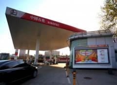中石化加油站广告