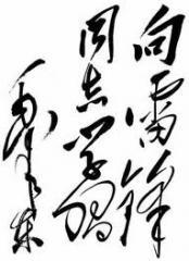 Calligraphy art transmit intercourse