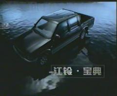 江铃宝典汽车汽车广告策划设计