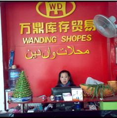 商品销售服务