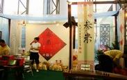 第十一届上海古典家具展览会(秋季展)