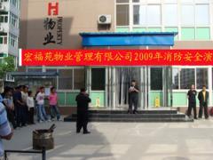 北京宏福苑物业管理有限公司