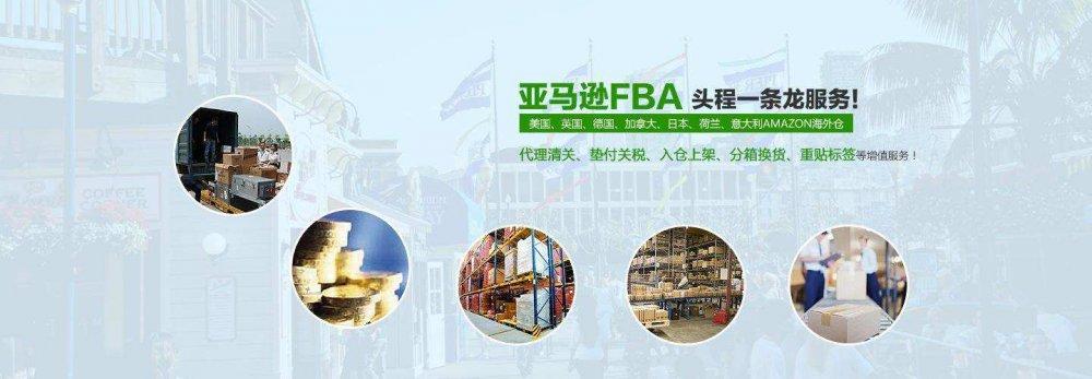 fba_head_journey_dhl_ups_fedex_tnt_air_freight