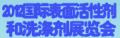 2012(第十三届)国际表面活性剂和洗涤剂展览会