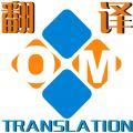 Chinese translation service in Qingdao Shandong China